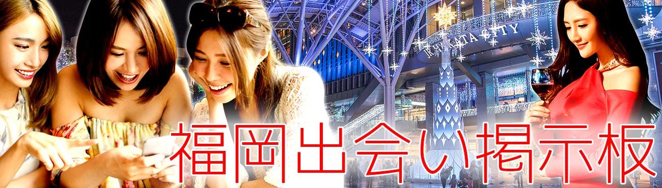 福岡出会い掲示板ヘッダー画像