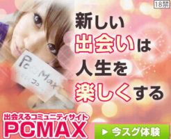 PCMAXバナー画像